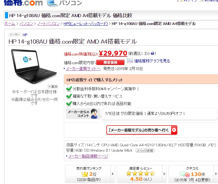HP 14-g108AU 価格.com限定 AMD A4搭載モデル