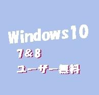 Windows10 ついに無料 7 & 8ユーザー限定 まだ?