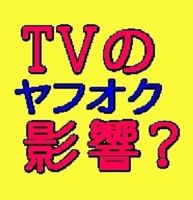 ヤフオク出品編!初心者必見。テレビの影響で何で今?
