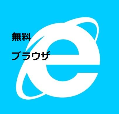 パソコン無料ソフト!ブラウザや画像ソフトやGIMP?せどりでも!