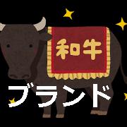 ushi_kurogewagyu