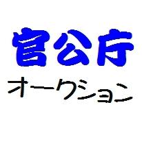 官公庁オークション 救急車からフィギュアまで・・ヤフオク