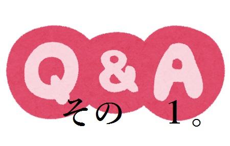 ヤフオク 初心者「Q & A」結局どーなの? ここが解かんない。