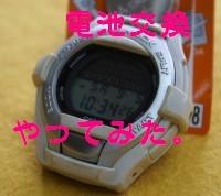 G-shock腕時計 電池交換やってみた。Gショック・デジタル時計はコツが!