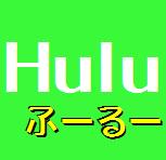 Hulu 動画見放題。 NETFLIX ・dTV ・amazonに対抗。フールーが逆襲だ。