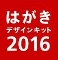 年賀状ソフトおすすめ無料!【はがきデザインキット】