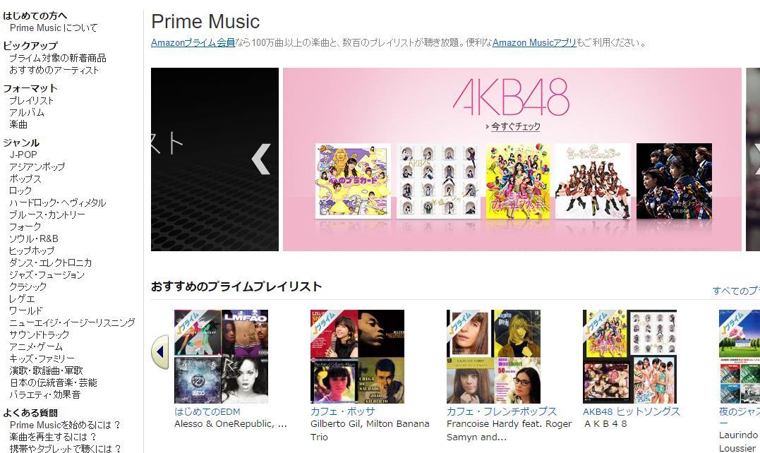 Amazon Musicアプリ2