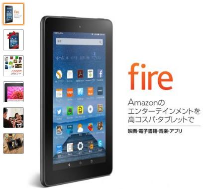 fireタブレット8GBは買ってはイケナイ!【レビュー】