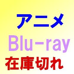 【アニメBlu-ray】こんな商品が人気!アマゾンで在庫切れの以外な物が・・・