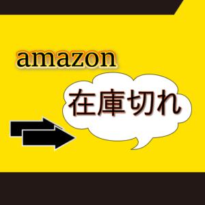 アマゾン在庫切れ【フィギュア】高値商品一覧!メルカリやヤフオクで