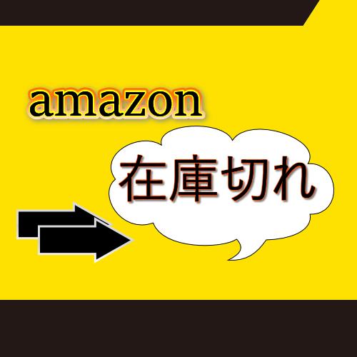 アマゾン在庫切れ【DVD ドラマ】高値商品一覧!メルカリやヤフオクで