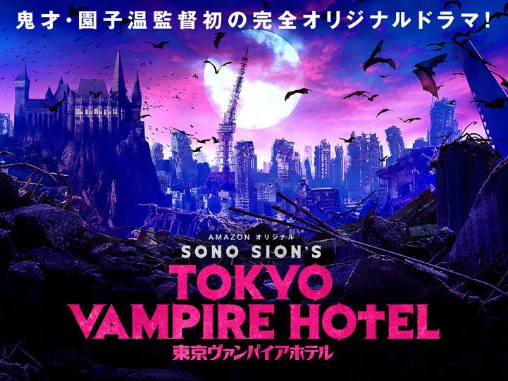 東京ヴァンパイアホテルはキャストもヤバイ!?あらすじ・感想・ネタバレを公開!amazonビデオ