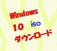 Windows 10 iso 手動ダウンロードしてみた。マイクロソフトで