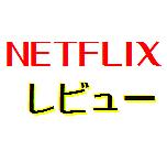 ネットフリックス hulu dTV アマゾン geoも【動画見放題・戦国時代】