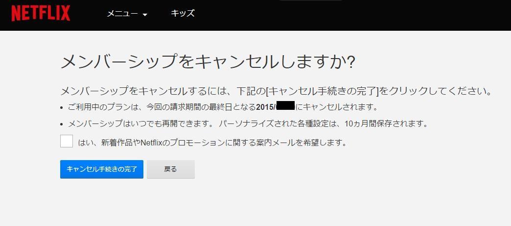 netflix キャンセル2