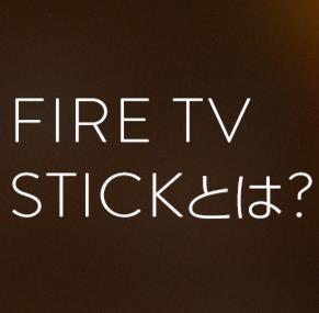 Fire TV Stickリモコン付いて【子供が見るのも制限】出来ます。