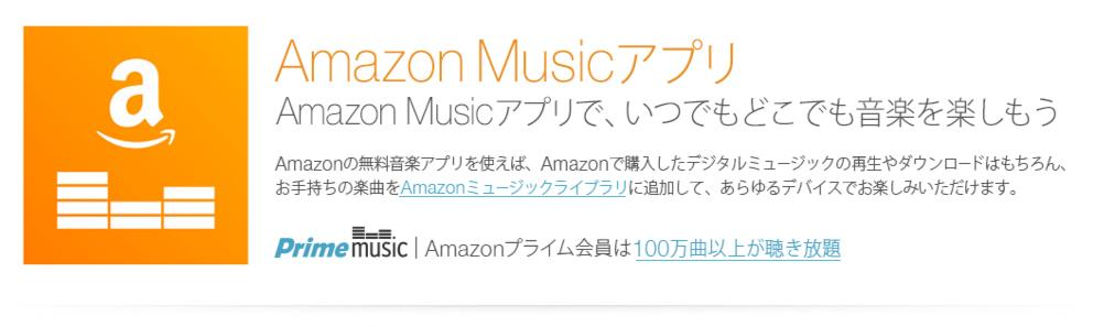 Amazon Musicアプリ