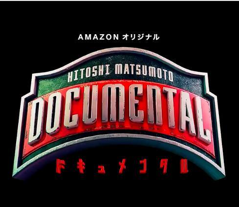 ドキュメンタル シーズン2はつまらない!?評判・参加者を公開!松本人志プレゼンツAmazonビデオオリジナル
