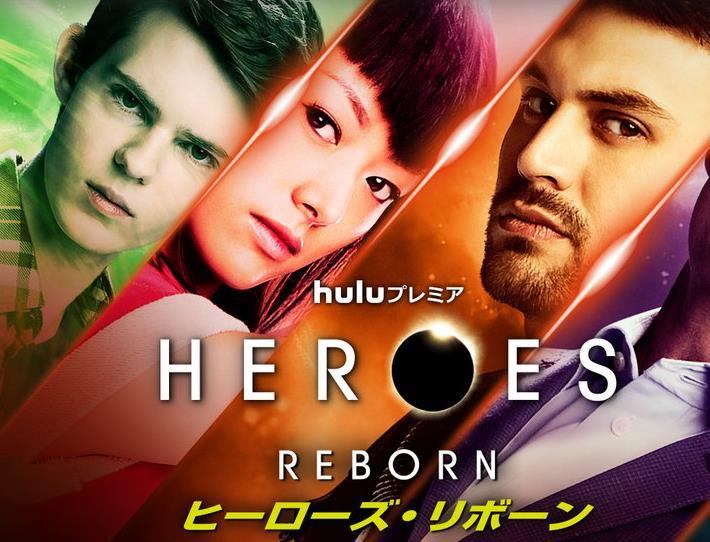 HEROES Reborn/ヒーローズ・リボーンのあらすじ・ネタバレ・感想を公開!huluプレミアムで!