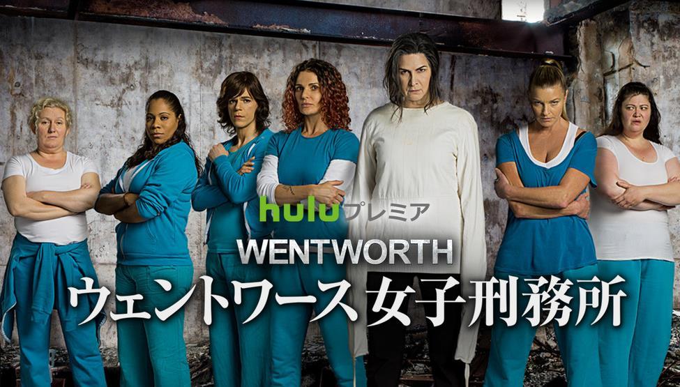 ウェントワース女子刑務所シーズン3!hulu動画のあらすじや感想・ネタバレを公開