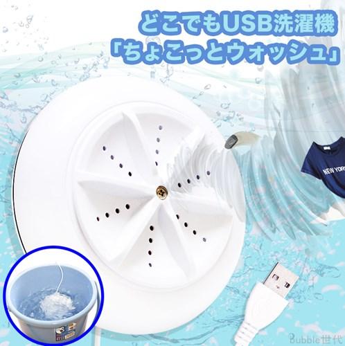バケツで洗濯出来る「ちょこっとウォッシュ」USB接続で簡単!