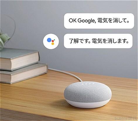 楽天ブックスでGoogleHomeが半額セール!