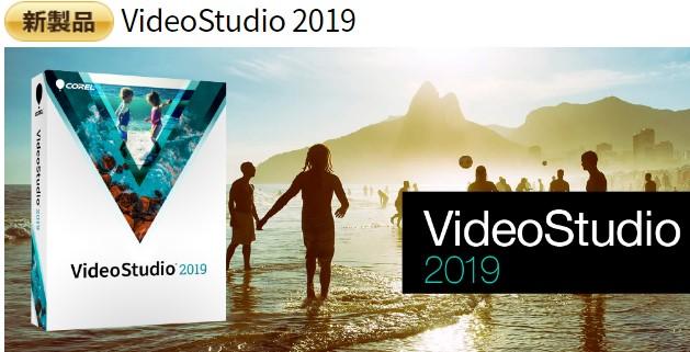 VideoStudio2019が新製品キャンペーンで大特価!
